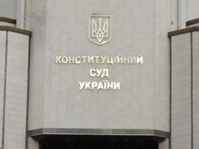 КС начал рассмотрение конституционности закона о выборах президента