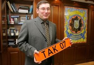 Луценко попросил передать МВД конфискованные машины представительского класса