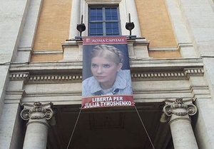 В Риме вывесили портрет Тимошенко