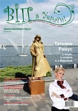 Скоро - свежий выпуск журнала \ ВІП в Україні\