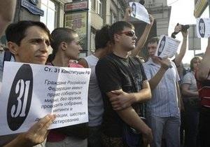 Сегодня в России провели 13 акций в поддержку 31-й статьи Конституции РФ
