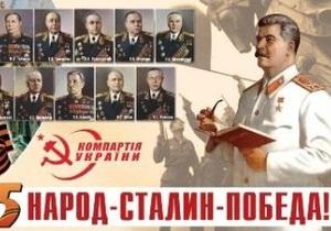 В Луганске появились билборды с надписью Народ-Сталин-Победа!