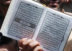 В интернете появился полный перевод Корана на украинский язык