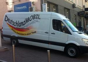 DW: ДойчландМобиль познакомит украинцев с немецким языком и культурой