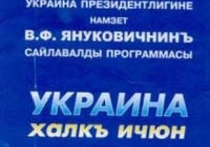 В Крыму просят предоставить крымскотатарскому языку официальный статус