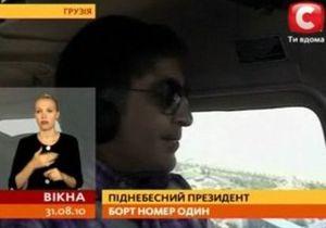 Саакашвили сел за штурвал легкомоторного самолета