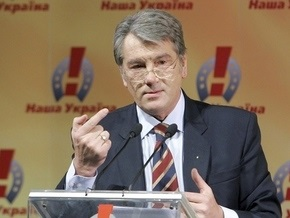 Ющенко убежден, что у партии Наша Украина есть будущее