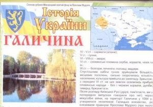 Издатель Щедрику-Ведрику объяснила, что скандальная статья о Галичине была скачана из интернета