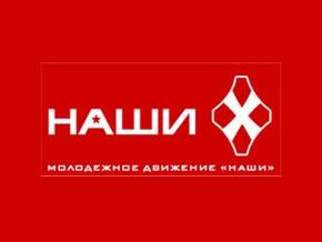 Движение Наши подарит Ющенко уголь и дрова
