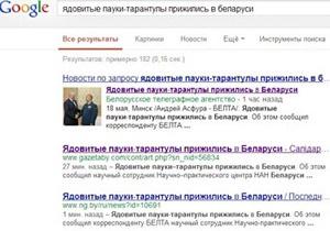Белорусское госагентство проиллюстрировало новость про ядовитых пауков фотографией Лукашенко