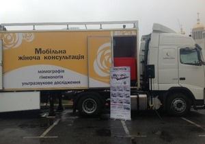 В Украине появилась первая Мобильная женская консультация