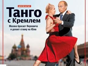 Корреспондент: Москва бросает Януковича и делает ставку на Тимошенко