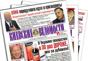 Перестала выходить газета Киевские ведомости