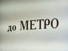 В киевском метро произошла очередная попытка самоубийства