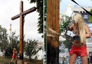 Femen - Франция - политическое убежище - Инна Шевченко - Активистка Femen получила политическое убежище во Франции