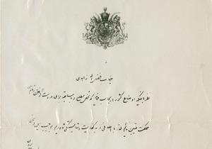 ЦРУ причастно к организации переворота в Иране в 1953 году