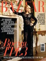 Время грез в июньском Harper's Bazaar Украина