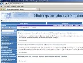 Заявление Пинзеника об отставке исчезло с сайта Минфина
