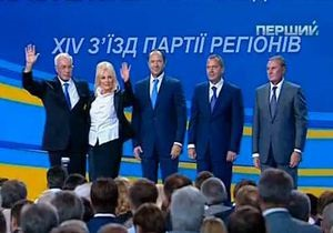 УП: Стали известны первые 118 кандидатов от Партии регионов