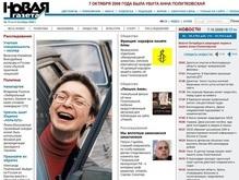 Первое заседание по делу об убийстве Политковской пройдет 15 октября