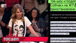 Российский MTV снял с эфира политическое ток-шоу Собчак