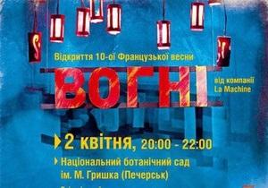 Сегодня в Киеве Французская весна откроется пиротехническим шоу