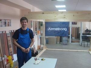 Armstrong – Школа установщиков