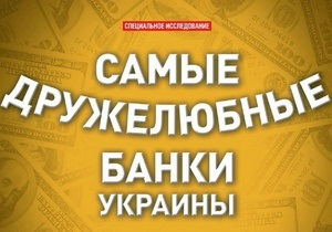 Корреспондент составил рейтинг самых дружелюбных банков