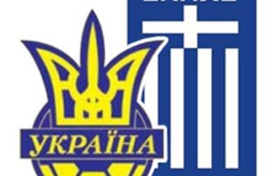 Поездка на матч Украина-Греция. Все включено!