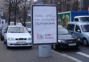 В Украине стартовала ироничная социальная кампания против СПИДа