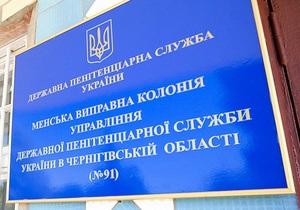 Три депутата посетили Менскую колонию, где содержится Луценко