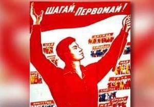 Запорожские власти хотят возродить праздник Первого мая