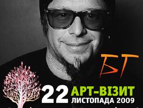 В эти выходные Гребенщиков устроит в Киеве День радости