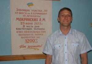 Шахтер из Горловки по случаю Дня Конституции побил рекорд Стаханова