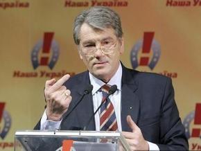 Ющенко призывает НУ-НС к консолидации
