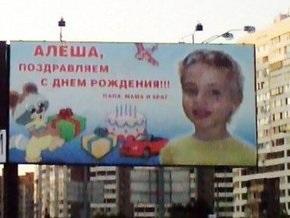 В Киеве поздравления на билбордах подорожали в пять раз