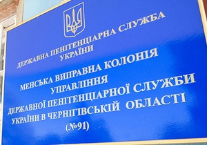 Суд Луценко - Операция Луценко - Народная самооборона: Суд по делу Луценко пройдет на территории колонии
