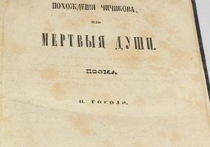 В Москве выставят на торги первое прижизненное издание Мертвых душ Гоголя