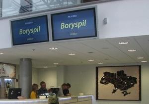 Власти решили повысить сборы для пассажиров в аэропорту Борисполь