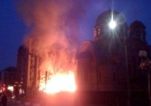 В Страстную пятницу в центре Киева горел храм