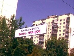 Тимошенко ушла в отпуск после того, как в Киеве появились плакаты со слоганом Вона працює