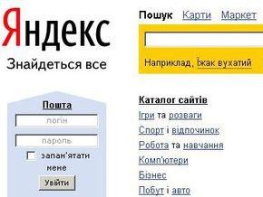 Яндекс украинизировал главную страницу и основные сервисы