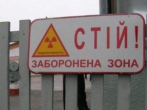 В Донецкой области началась ликвидация радиоактивного полигона