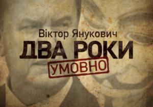 Прямая трансляция интернет-марафона Виктор Янукович. Два года условно