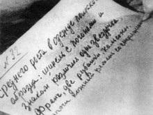В Польше пропали документы по Катынскому делу
