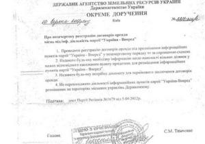 СМИ: Чиновникам на местах поручили содействовать в размещении рекламы партии Королевской