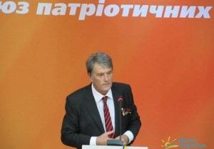 Ющенко: Сегодня появилось новое объединение - Союз патриотических сил