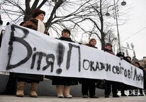 Люда, выйди в люди: Под АП прошел митинг в поддержку жены Януковича