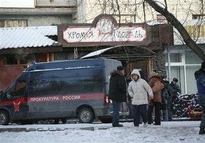 РИА Новости: В вещах посетителей сгоревшего пермского клуба обнаружили героин и кокаин
