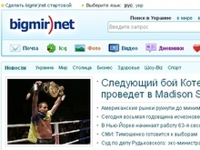 Запущены новые версии сайтов Bigmir)net, Afisha и Kyivpost.com